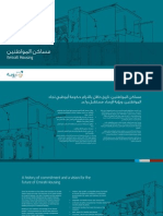 Upc Emirati Housing Brochure Final1
