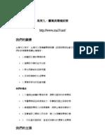 馬英九環境政策 environment