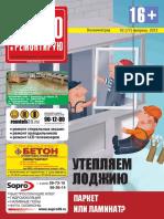 Строю и ремонтирую №02  2013