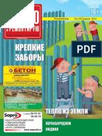 Строю и ремонтирую №04  2013