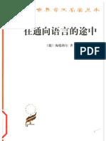 A1008在通向语言的途中(修订译本)