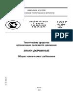 ГОСТ Р 52290-2004