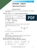Trogonometric Equation Theory_h