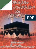 اسلامی نماز اور چند ارکان السلام