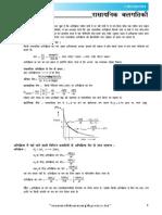 Chemical Kinetics Theory_H
