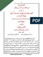 Aurangzeb Aur Captain Sideeq About Quran