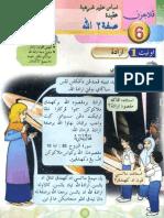 102918333 Buku Teks Pendidikan Islam D5 Jilid 2