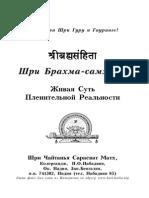 Брахма-самхита (с Комментариями Бхактивинода Тхакура)