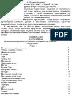 Александр Иванов-Крамской. Школа Игры На Шестиструнной Гитаре