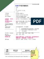 华文详案例子contohrph Kssr b.cinafeb2012