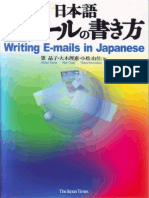 E-meiru Writing Emails in Japanese のコピー