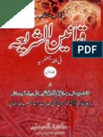 قوانین الشریعہ فی فقہ الجعفریہ جلد اول