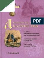 drevnyaya_istoriya_kazachestva