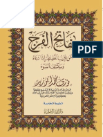Book Mafateh Alfarag