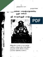 Sri Adi Sankara-Puja Kalpam-Tamil