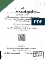 Sri Mahabharata Vina Vidai Part3