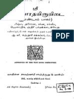 Sri Mahabharata Vina Vidai Part2