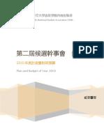 2010 年度計劃暨財政預算(繁體版)