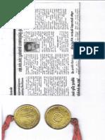 Muthu Kumar 1998 TN State Gold Medal