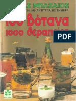 100 ΒΟΤΑΝΑ 1000 ΘΕΡΠΕΙΕΣ Κώστας Μπαζαίος
