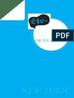 토익 1000제LC_통암기