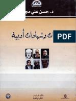 للدكتور / حسن علي مجلي -  لقاءات وشهادات أدبية