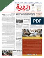 Alroya Newspaper20-07-2014.pdf