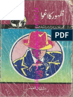 Zahoor Ka Aghwa
