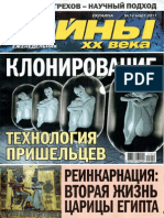 Тайны Xx Века 2011'12