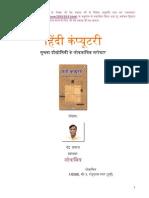 Hindi Com Putri by Ved Prakash
