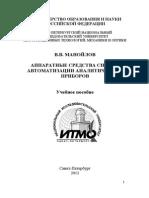 Аппаратные Средства Систем Автоматизации Аналитических Приборов 2012