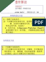 遗传算法课件教程[1].ppt