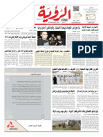Alroya Newspaper 21-07-2014