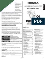 GX610_620_670_Russian(44Z6C602).pdf