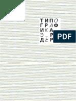 Ruder Typography