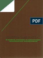 Диоген Лаэртский - О Жизни Философов (Философское Наследие т.99) - 1986