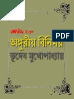 Angurio-binimoi by Bhudeb Mukhopadhyay
