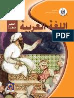 Arabic_Language_G11_P1