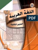 Arabic_Language_G11_P2