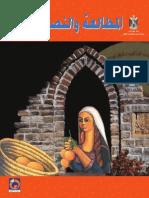 Arabic_Literature_G9_p2