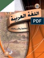 Arabic_Literature_G11_P2