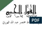 القول الجلي في حل ألفاظ مختصر عبد الله الهرري