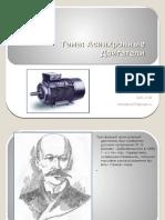 Асинхронный двигатель АУС-1-06