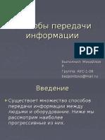 Способы передачи информации АУС-1-06