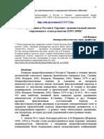151_Медиаобразование в России и Украине