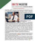 Ufology-News 19 October 2013 - January 2014