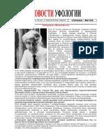 Ufology-News 20 February-March 2014