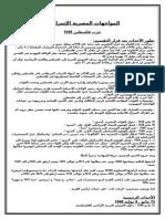 12904380 المواجهات المصرية الإسرائيلية Copy