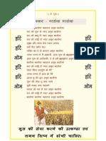 anmol-bhajan-sangrah