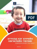 Kindergarten140105-2